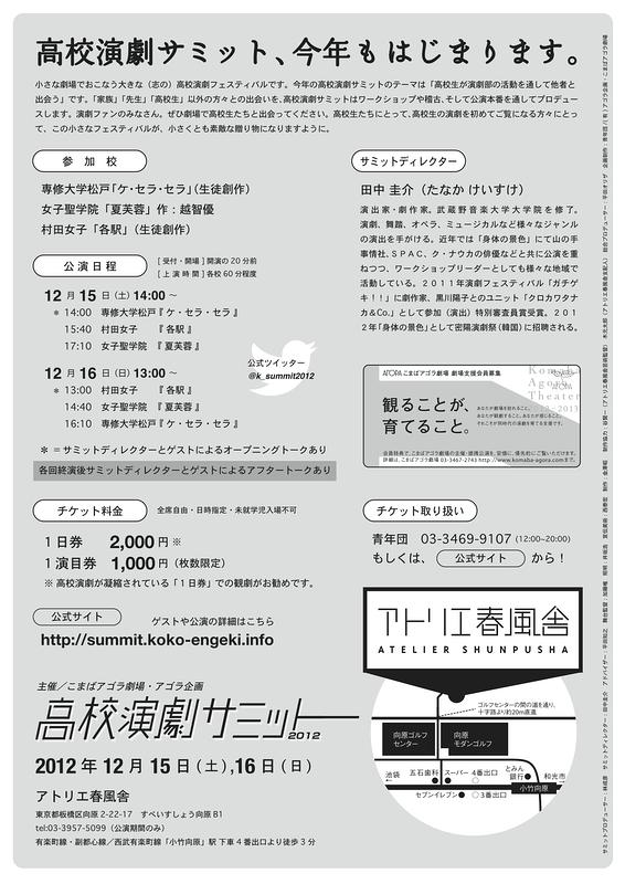 高校演劇サミット 2012