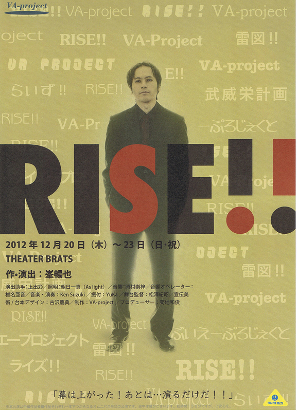 Reading Live vol.5 【RISE!!】