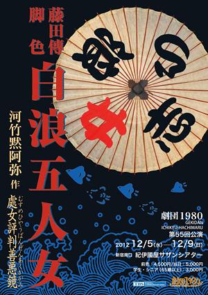 藤田傳脚色『白浪五人女』河竹黙阿弥 作 處女評判善悪鏡