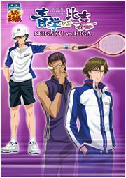 ミュージカル『テニスの王子様』 青学(せいがく)vs比嘉