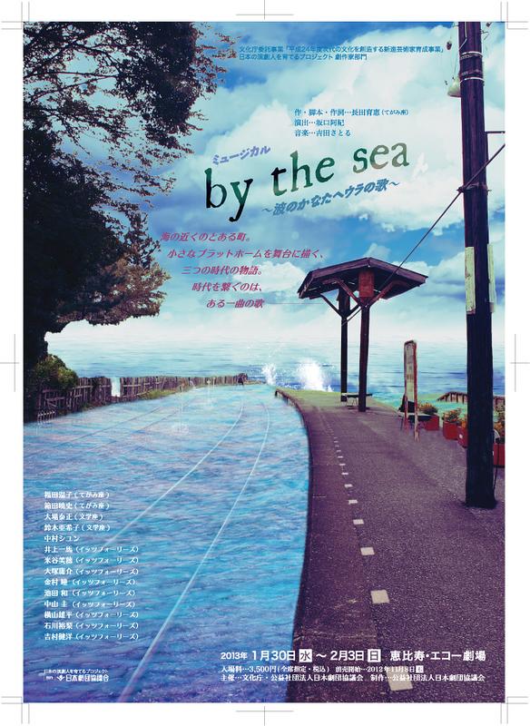 ミュージカル『by the sea』