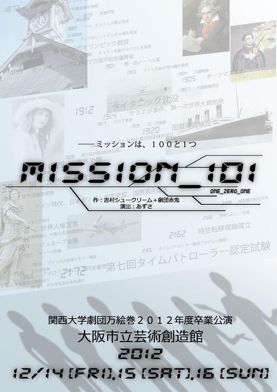 Mission_101