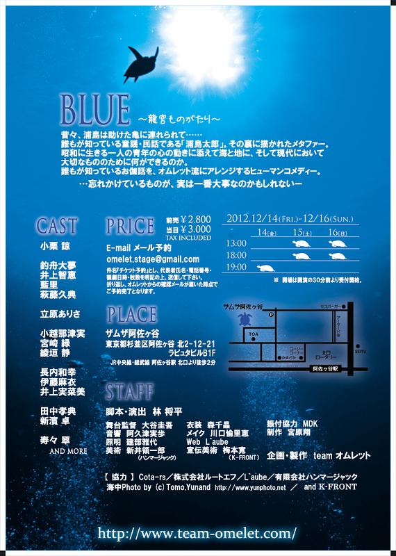 BLUE~龍宮ものがたり~