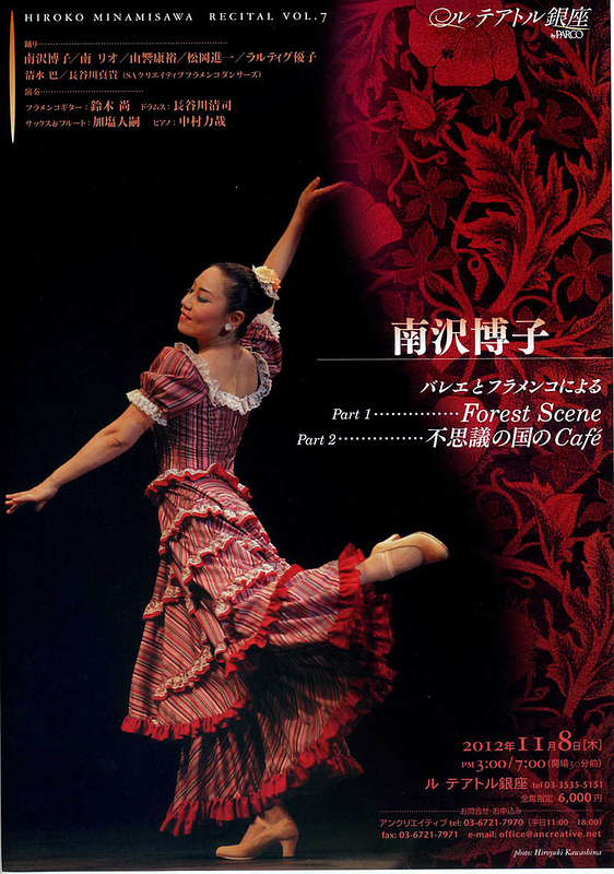 南沢博子 バレエとフラメンコによる