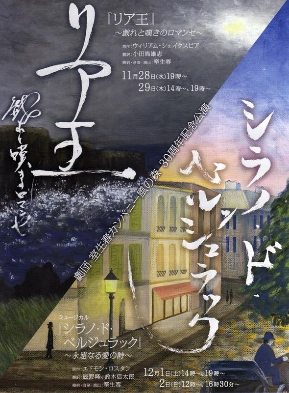 【リア王】【シラノ・ド・ベルジュラック】