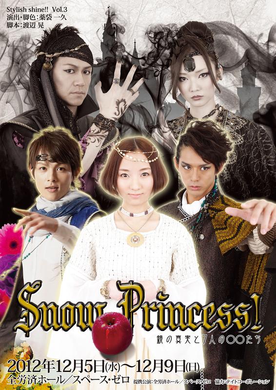 SNOW PRINCESS! ~鏡の真実と7人の○○たち~