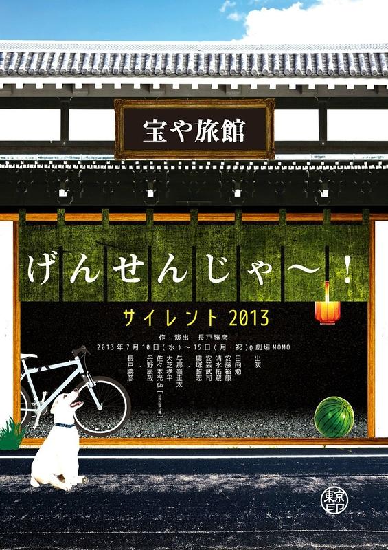 〜宝や旅館〜「げんせんじゃ〜」サイレント2013
