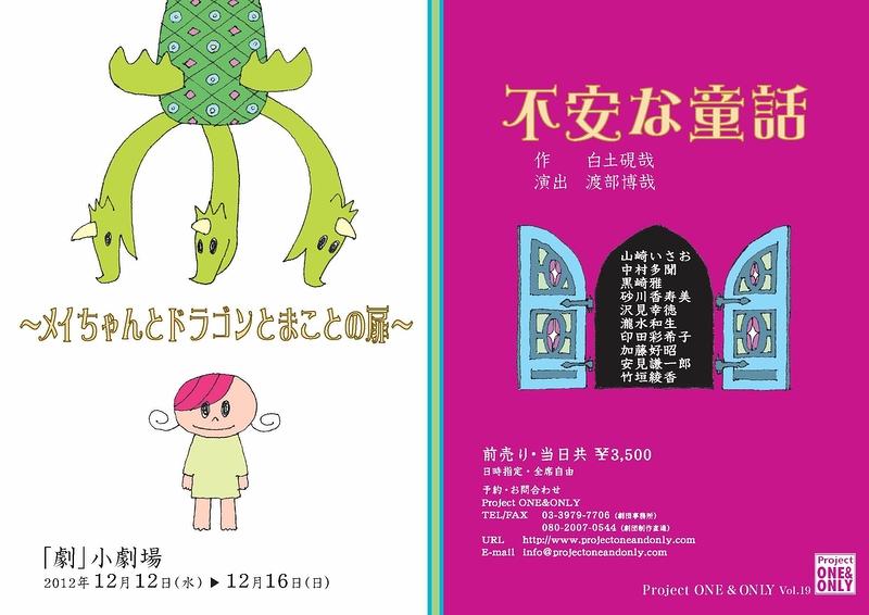 不安な童話~メイちゃんとドラゴンとまことの扉~