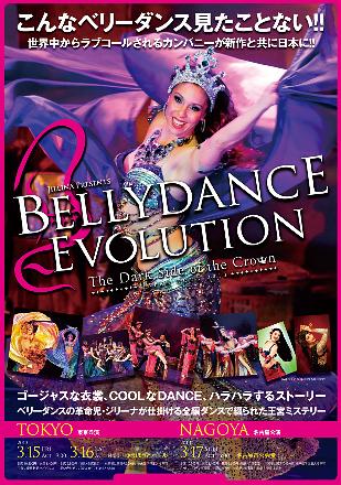 ベリーダンス・エボリューション ザ・ダークサイド・オブ・ザ・クラウン