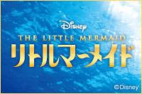 ディズニーミュージカル「リトルマーメイド」