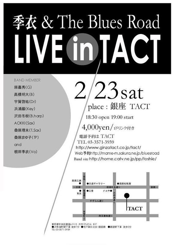 SOLO LIVE @銀座TACT