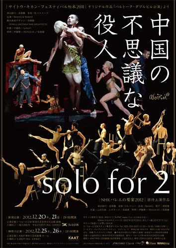 『solo for 2』『中国の不思議な役人』