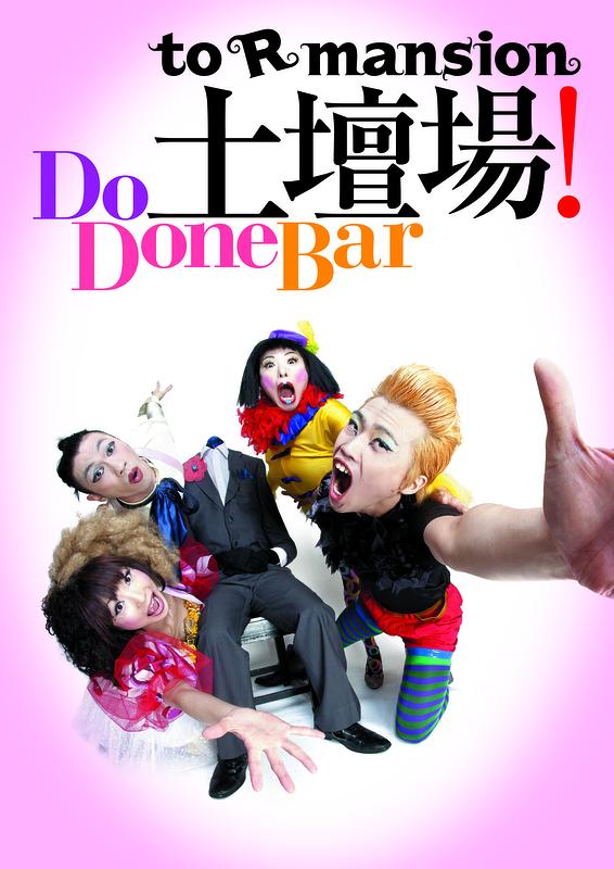 土壇場!Do Done Bar