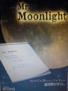 ミスタームーンライト~月光旅人