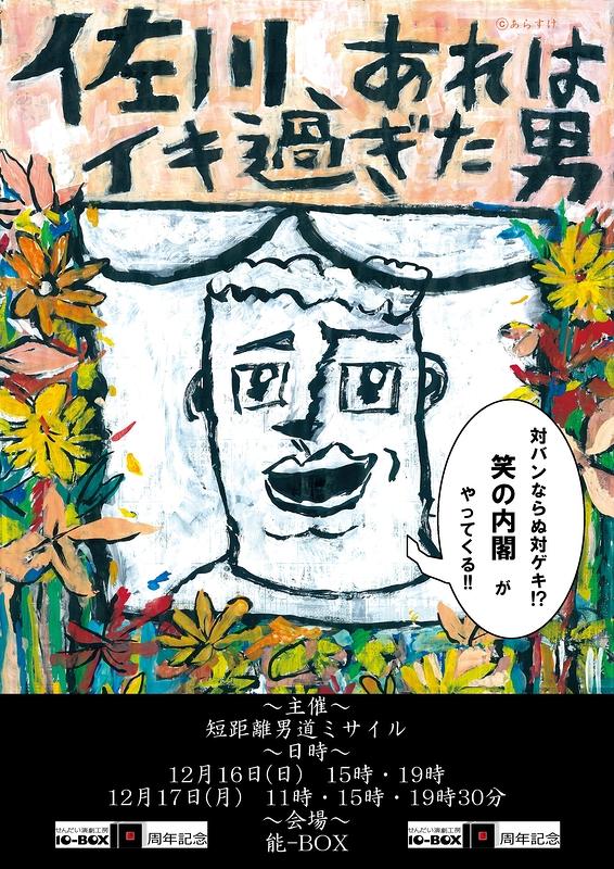 『佐川あれはイキ過ぎた男』 仙台公演