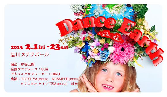 DANCE EARTH~生命いのちの鼓動リズム~