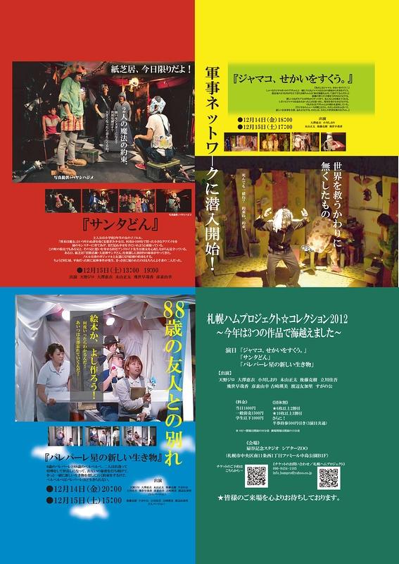 札幌ハムプロジェクト☆コレクション2012