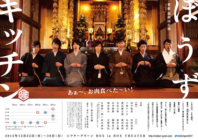 ぼうずキッチン【ご来場ありがとうございました!2013年春映像作品公開!!】