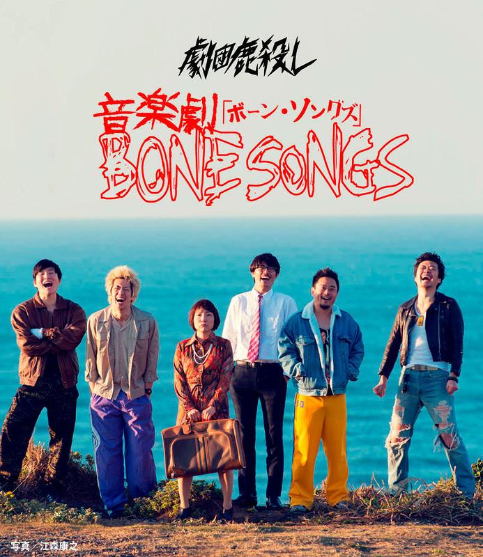 BONE SONGS【本日23日(土)13時&18時開演、当日券あります!】