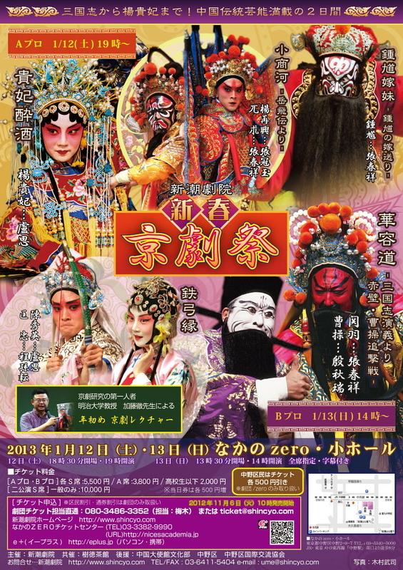 新潮劇院 新春京劇祭 2013