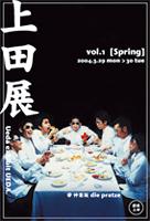 上田展vol.1 [spring]