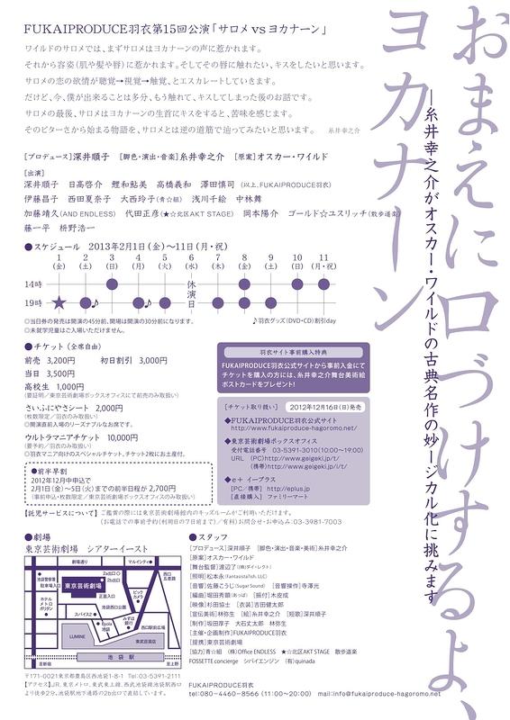 サロメvsヨカナーン【CoRichグランプリ受賞後第一作!】