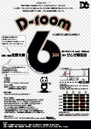 D-room 6 ~いっぱいいっぱいじゃない!~