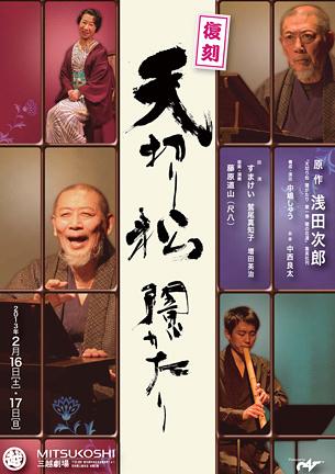 【復刻】朗読劇「天切り松 闇がたり」 第一夜『闇の花道』