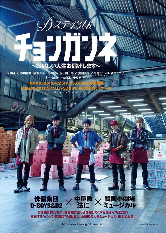 チョンガンネ~おいしい人生お届けします~【DVD好評発売中♪♪】