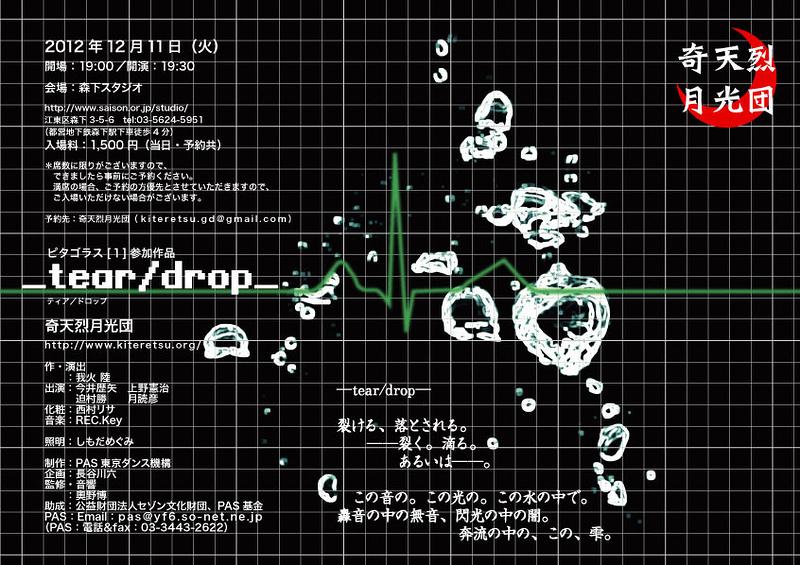 tear/drop