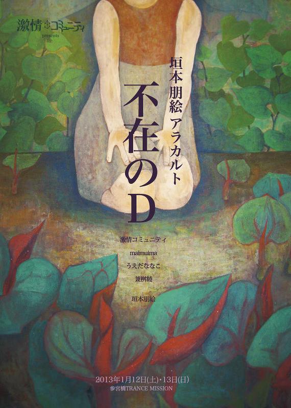 垣本朋絵アラカルト 『 不在のD 』