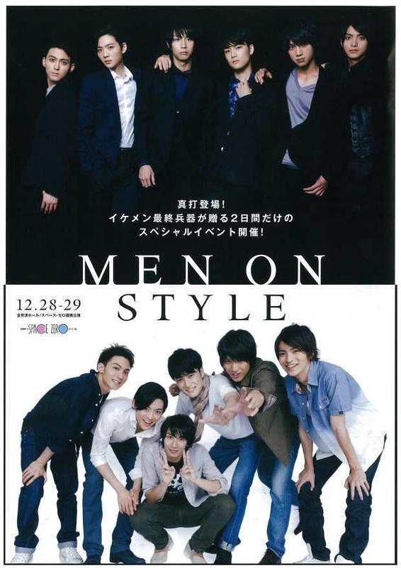 MEN ON STYLE