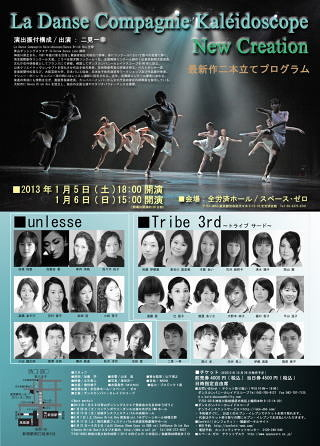 The World of Kaleidoscope 「unlesse」「Tribe 3rd」