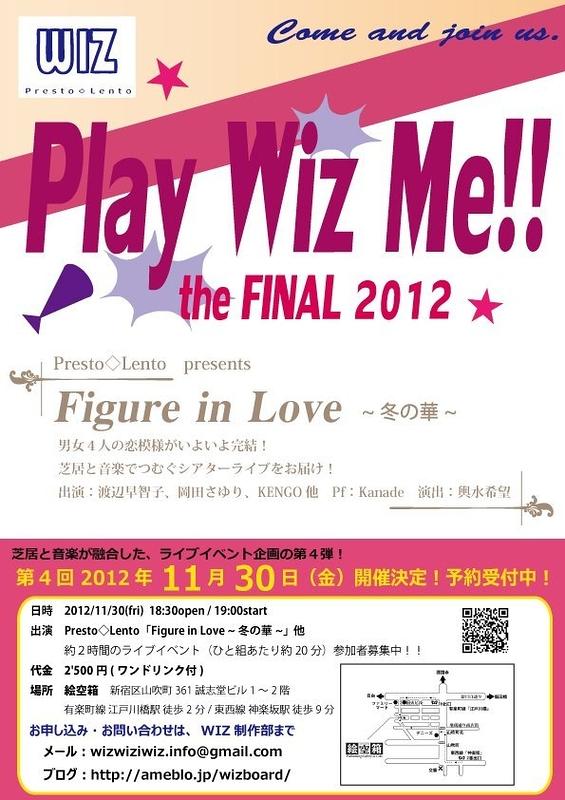 Play Wiz Me!!!第4弾@絵空箱
