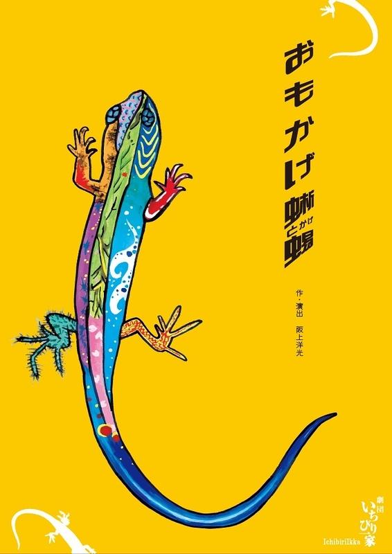 おもかげ蜥蜴(とかげ)