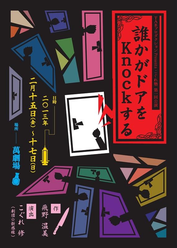 TABプロダクションPresents こぐれ塾第一回公演 「誰かがドアをKnockする」
