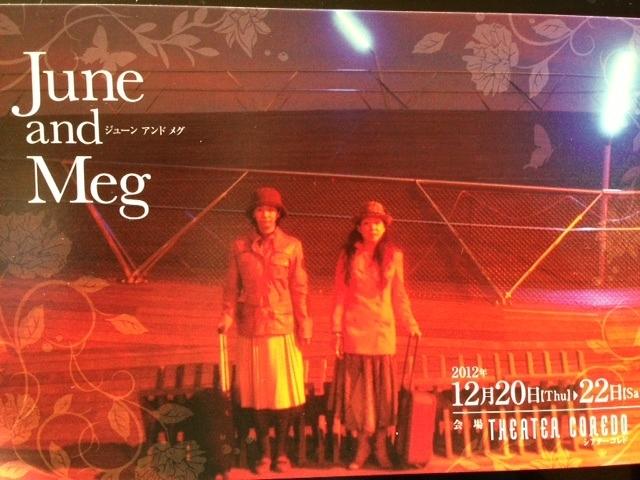 June and Meg