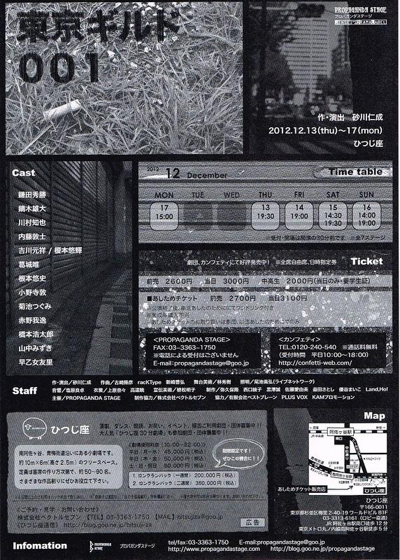 東京ギルド001
