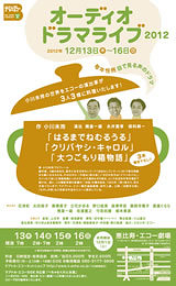 オーディオドラマライブ2012