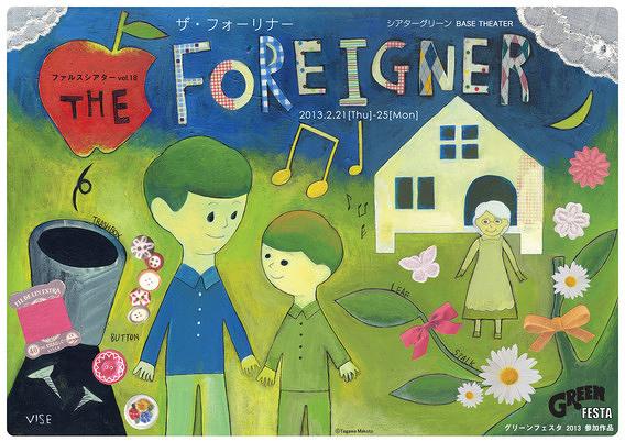 ザ・フォーリナー~THE FOREIGNER~
