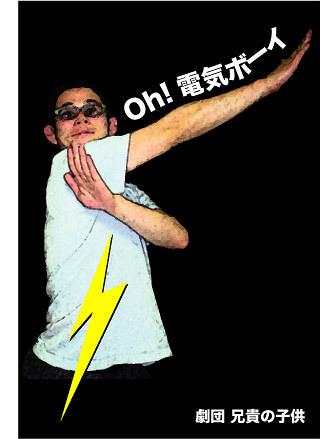 Oh!電気ボーイ