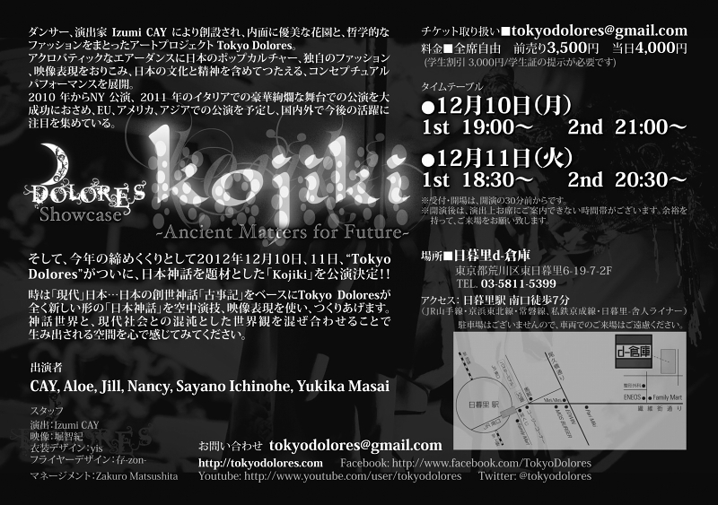 「Kojiki」