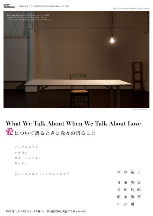 愛について語るときに我々の語ること