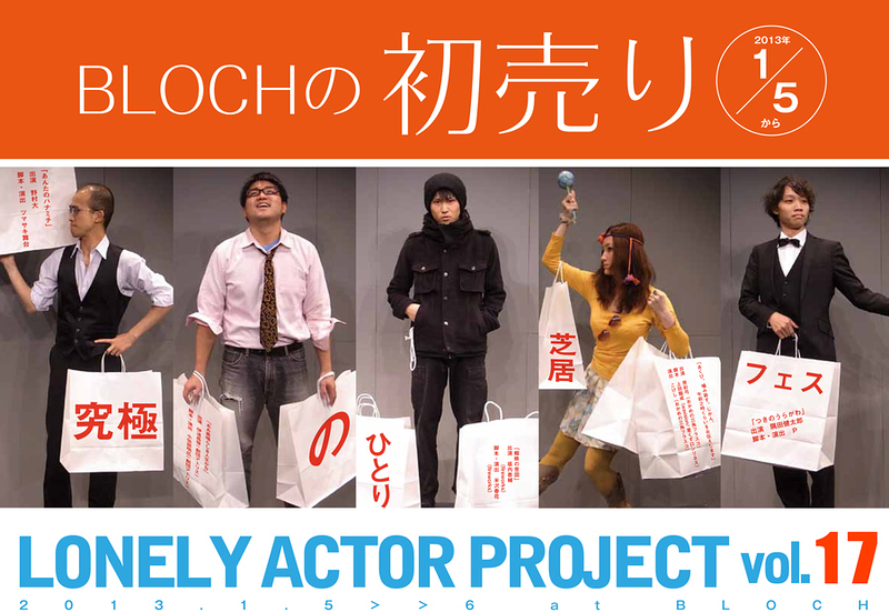 LONELY ACTOR PROJECT vol.17