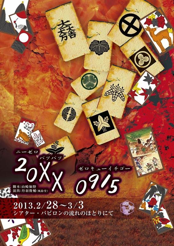 20XX0915(ニーゼロバツバツゼロキューイチゴー)