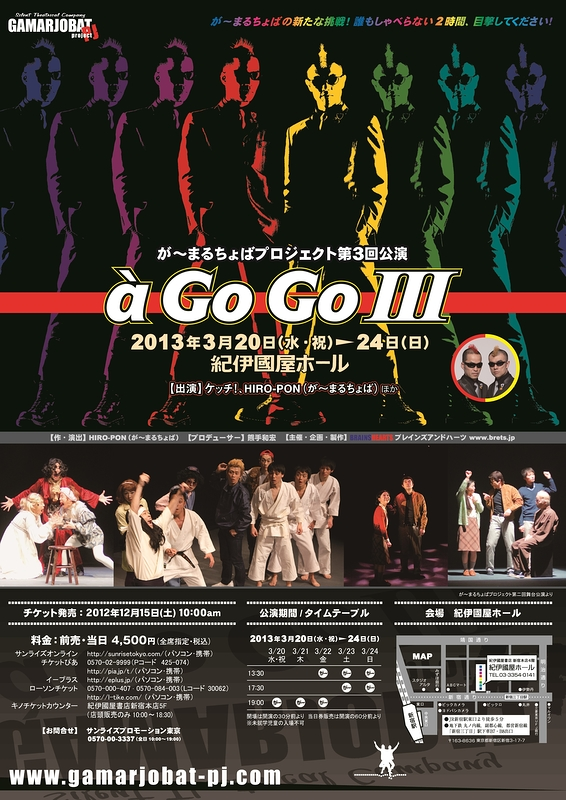 a Go Go III