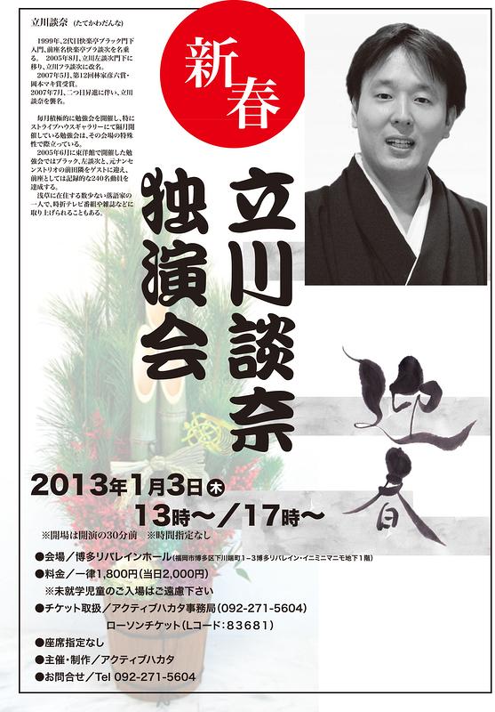 ○●○「新春 立川談奈独演会」○●○