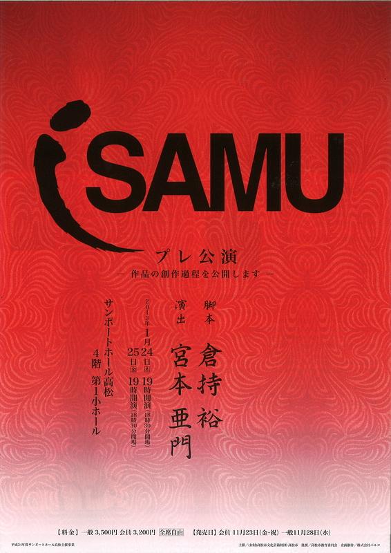 ISAMU