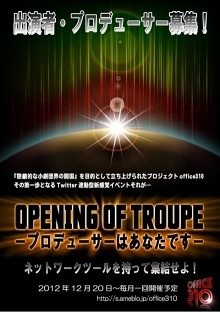 『Opening of Troupe-プロデューサーはあなたです-』