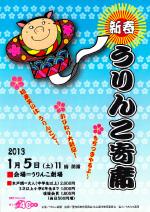 新春うりんこ寄席2013